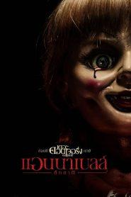 แอนนาเบลล์ ตุ๊กตาผี (2014) Annabelle