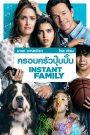 ครอบครัวปุ๊บปั๊บ (2018) Instant Family